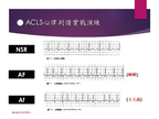 [臨床筆記]EKG Inter._Advanced 第13頁