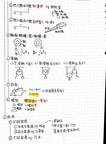 Let's study ✎理化B5 第4頁