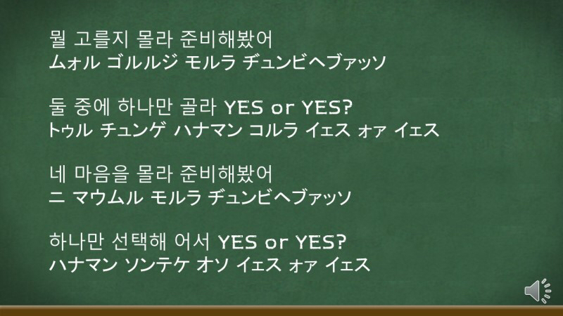 Twice Yes Or Yesで学ぶ韓国語 大学生 掲示板のノート Clear