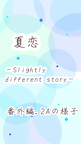 夏恋ーSlightly different storyー✴︎ 1ページ目
