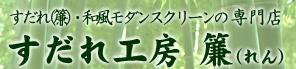 すだれ工房 簾(れん)