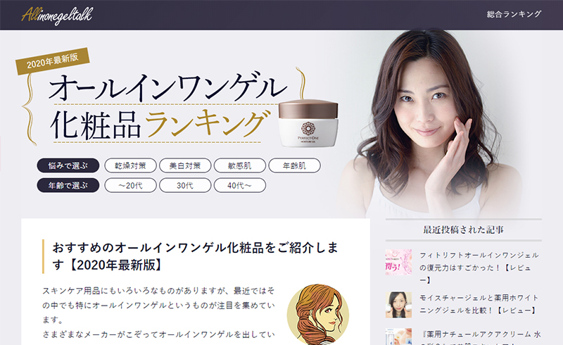 化粧品紹介メディア