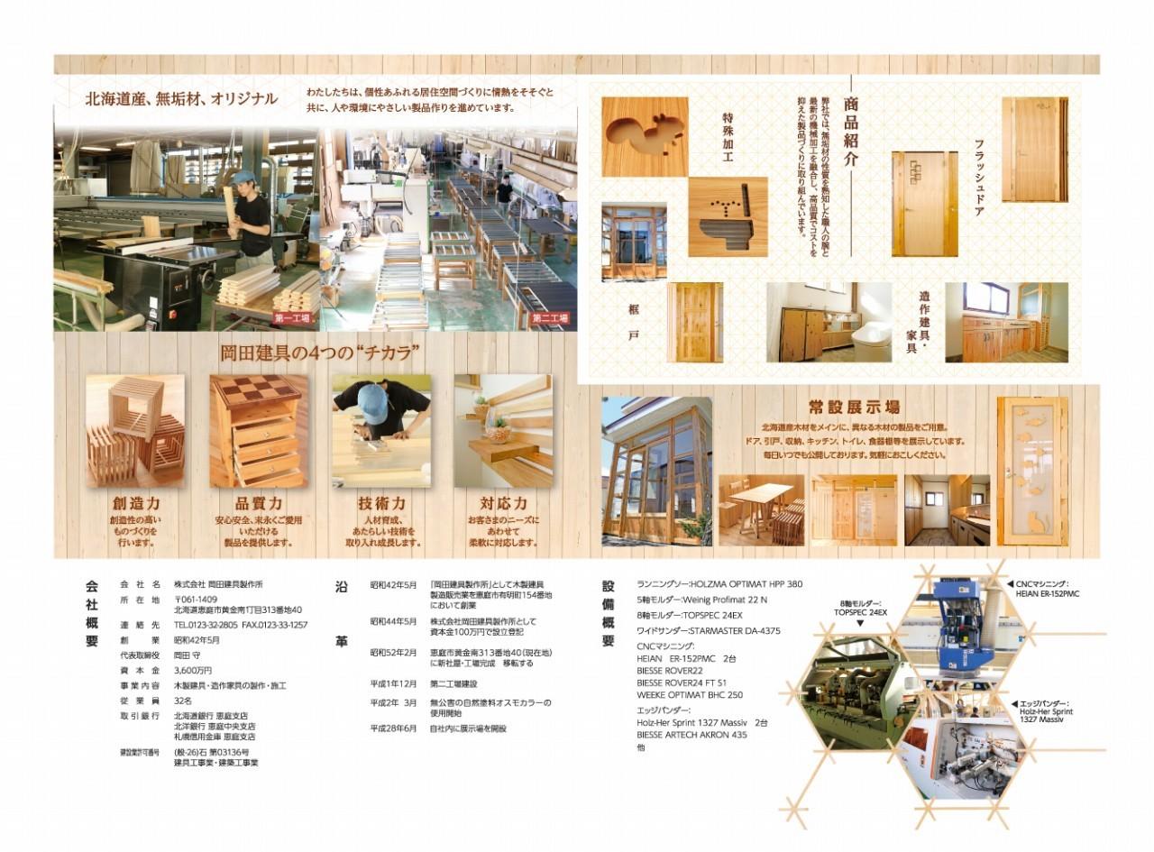 株式会社 岡田建具製作所様(パンフレット制作実績)