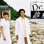 Dr.コトー診療所(ドラマ)の動画配信情報~原作コミックとの違い他まとめ