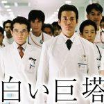 唐沢寿明主演ドラマ白い巨塔の動画配信~登場人物・あらすじ感想まとめ