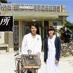 Dr.コトー診療所2006(1話)の動画配信・あらすじ&ネタバレ感想!新人看護師・ミナ