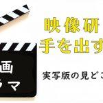乃木坂46主演「映像研には手を出すな!」映画&ドラマの見どころ3選!!