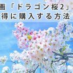 ドラゴン桜2がドラマ化!原作を無料&超お得に購入する方法とは!?
