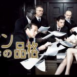 ハケンの品格 第8話の動画配信とあらすじ・ネタバレ感想!恋と仕事に悩む東海林の決断
