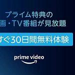 Amazonプライム・ビデオのおすすめポイント|動画配信サービスまとめ