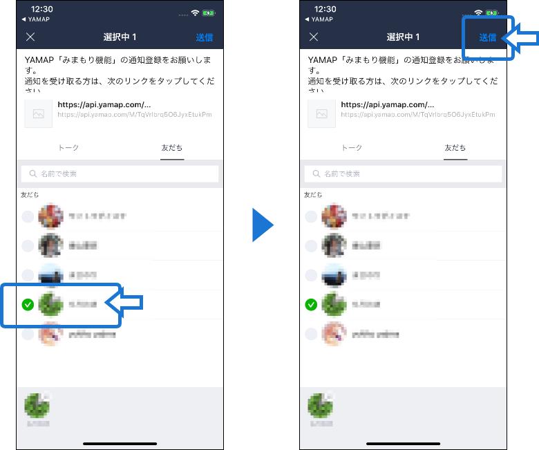 YAMAPユーザー-2