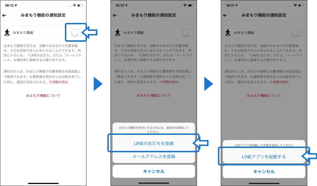 YAMAPユーザー-1