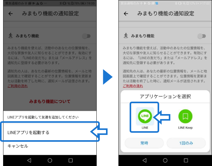 YAMAPユーザー-a2