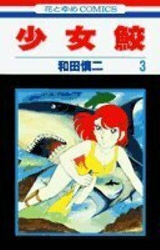 少女鮫 3