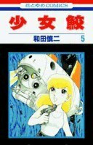 少女鮫 5