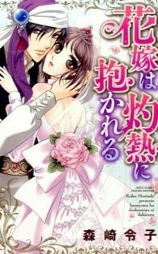 花嫁は灼熱に抱かれる