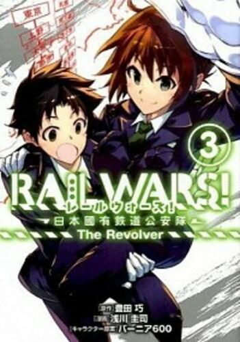 RAIL WARS! (日本國有鉄道公安隊) The Revolver