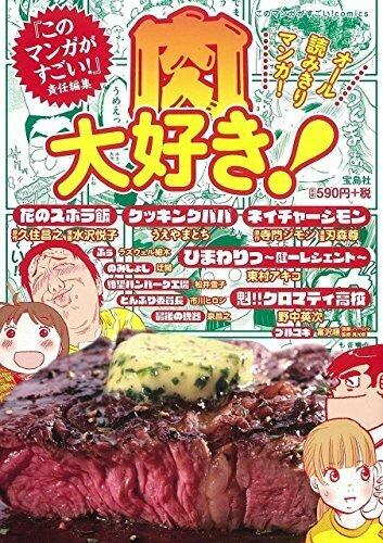 このマンガがすごい! Comics 肉大好き!
