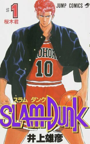 Slam dunk スラムダンク 1