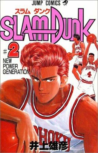 Slam dunk スラムダンク 2