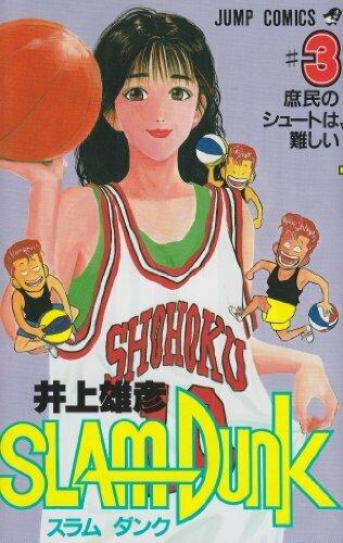 Slam dunk スラムダンク 3