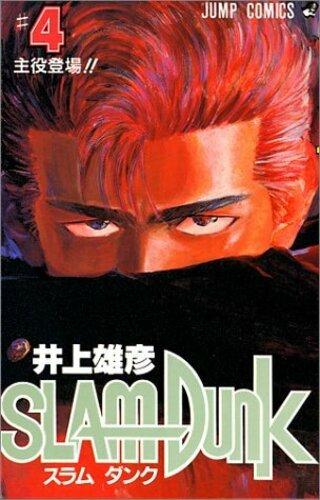 Slam dunk スラムダンク 4