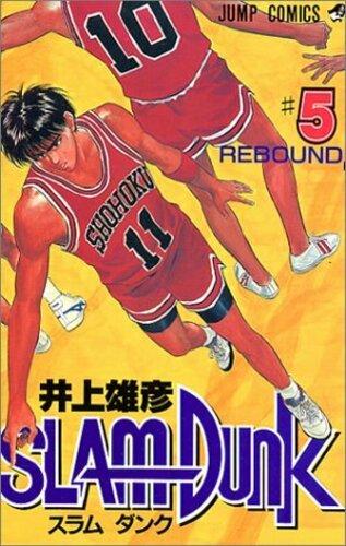 Slam dunk スラムダンク 5