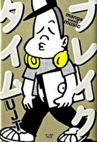 ブレイクタイム manga meets music 1
