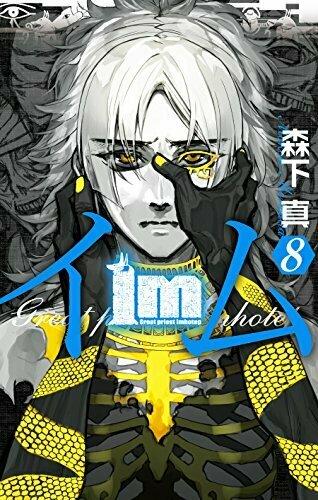 Im (イム) 8
