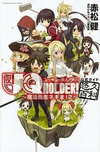 UQ HOLDER! (魔法先生ネギま!2) 公式ガイド悠久百科