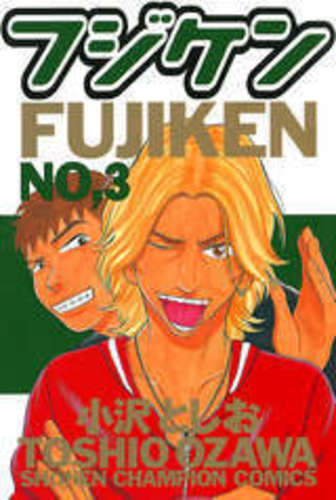 フジケン 3