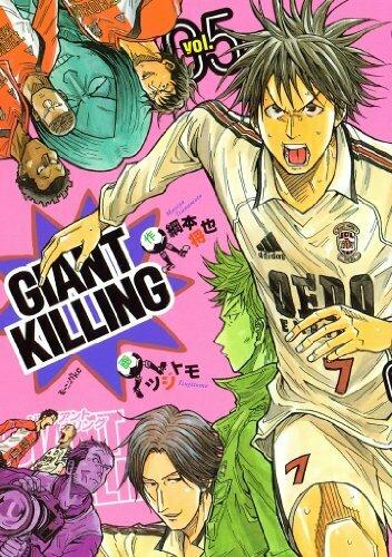 GIANT KILLING 5