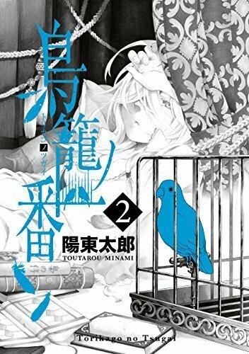 鳥籠ノ番 2