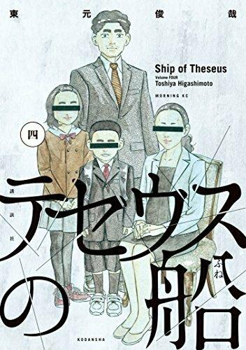 テセウスの船 4
