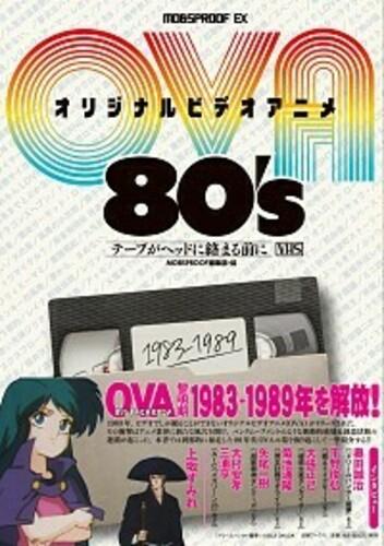 オリジナルビデオアニメ (OVA) 80's: テープがヘッドに絡まる前に