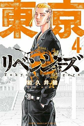 東京卍リベンジャーズ 4