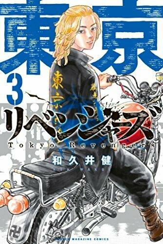 東京卍リベンジャーズ 3