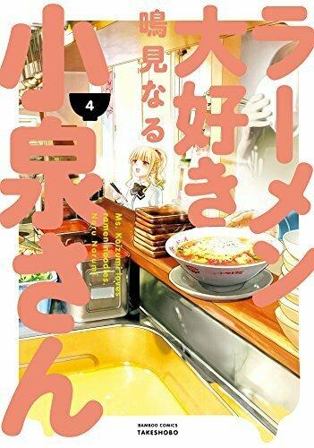 ラーメン大好き小泉さん 4
