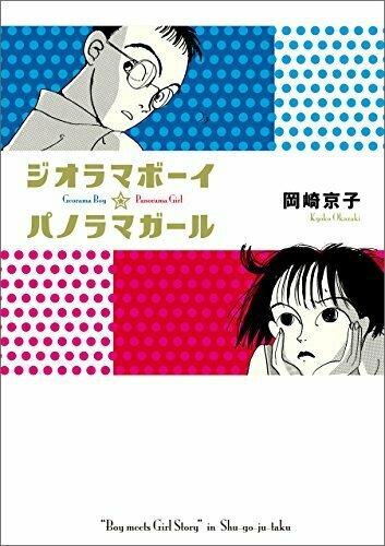 ジオラマボーイ☆パノラマガール 新装版 1