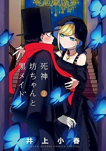 死神坊ちゃんと黒メイド 2