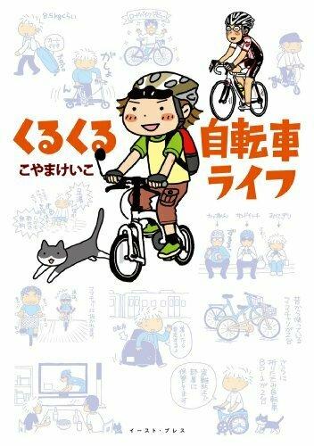 くるくる自転車ライフ 1