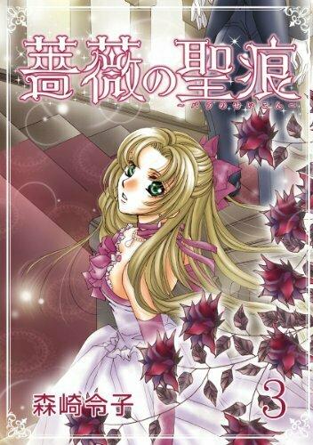 薔薇の聖痕 3