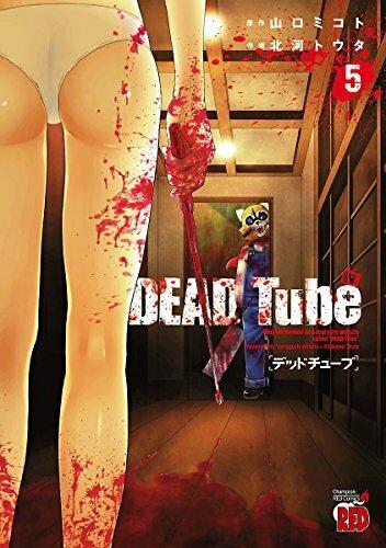 DEAD Tube 5