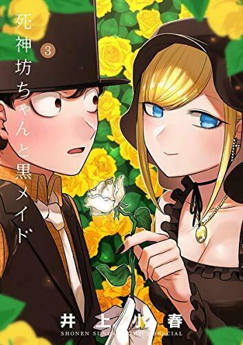 死神坊ちゃんと黒メイド 3