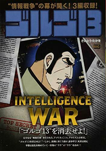 ゴルゴ13 INTELLIGENCE WAR