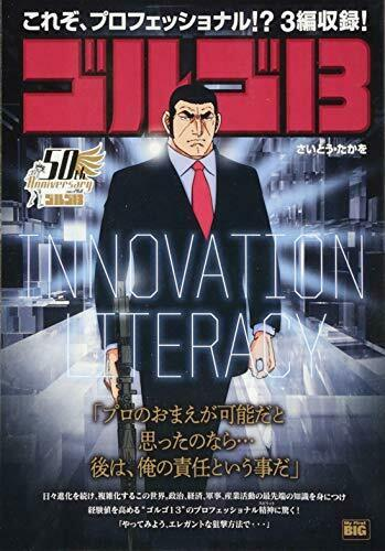 ゴルゴ13 INNOVATION LITERACY
