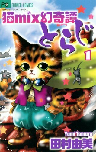 猫mix幻奇譚とらじ 1