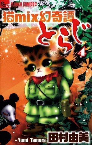 猫mix幻奇譚とらじ 4