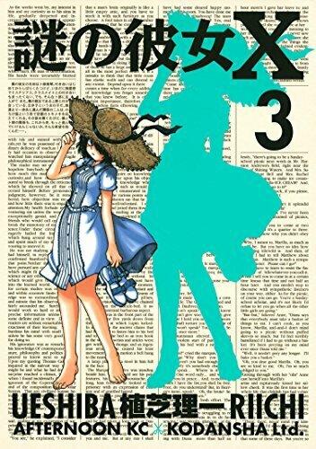 謎の彼女X 3