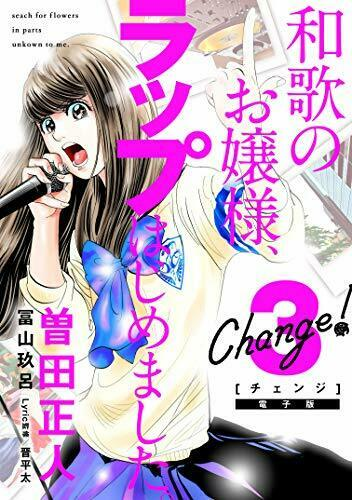 Change! 3
